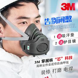 3M3200防尘口罩呼吸阀面具防毒工业灰粉尘打磨透气可清洗易呼吸