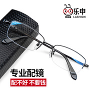 Glasses male ultra light titanium spectacle frame male half frame glasses frame with plain eyes finished glasses.