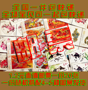 1 20 120 1.2 yuan package delivery discount tickets send postcards stamps bulk store baby bag mail