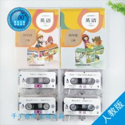 In 2017 the use of genuine pep PEP 4 on the fourth grade primary school English, English tapes volume matching