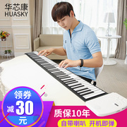 Hand-rolled Piano 88-key thickened Professional Edition Adult Practice Folding Portable Electronic Soft Electric Piano MIDI keyboard