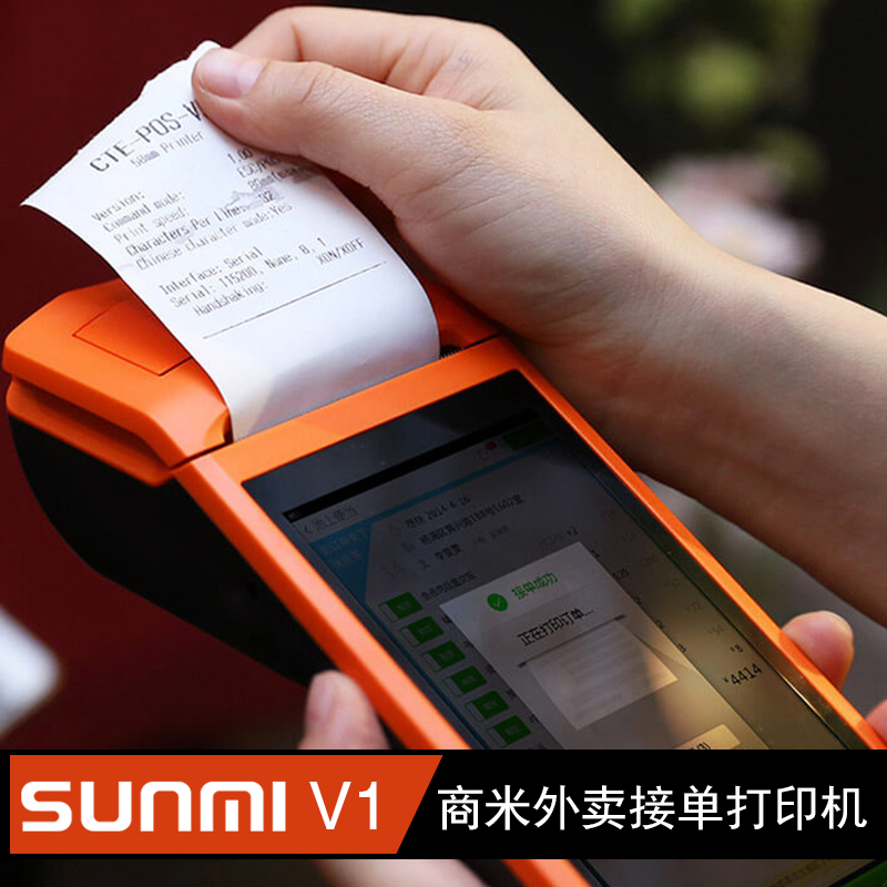 M taking V1 beauty group hungry automatically orders Xiaodu word-of-mouth Baidu takeaway WiFi Bluetooth wireless printer