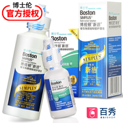 Batteryshow] Boston benzalkonii Bausch & Lomb RGP rigid contact lens care solution special 105ml+ Shurun 10ml
