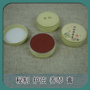 New guqin, string protection, Qin Qin cream, secret system, string protection cream, Qin Qin cream, nursing, Qin Xianqin, bread, mail