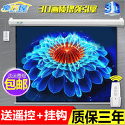 Room 100 inch 120 inch cube 150 inch 200 inch electric screen projector screen projector screen projection screen