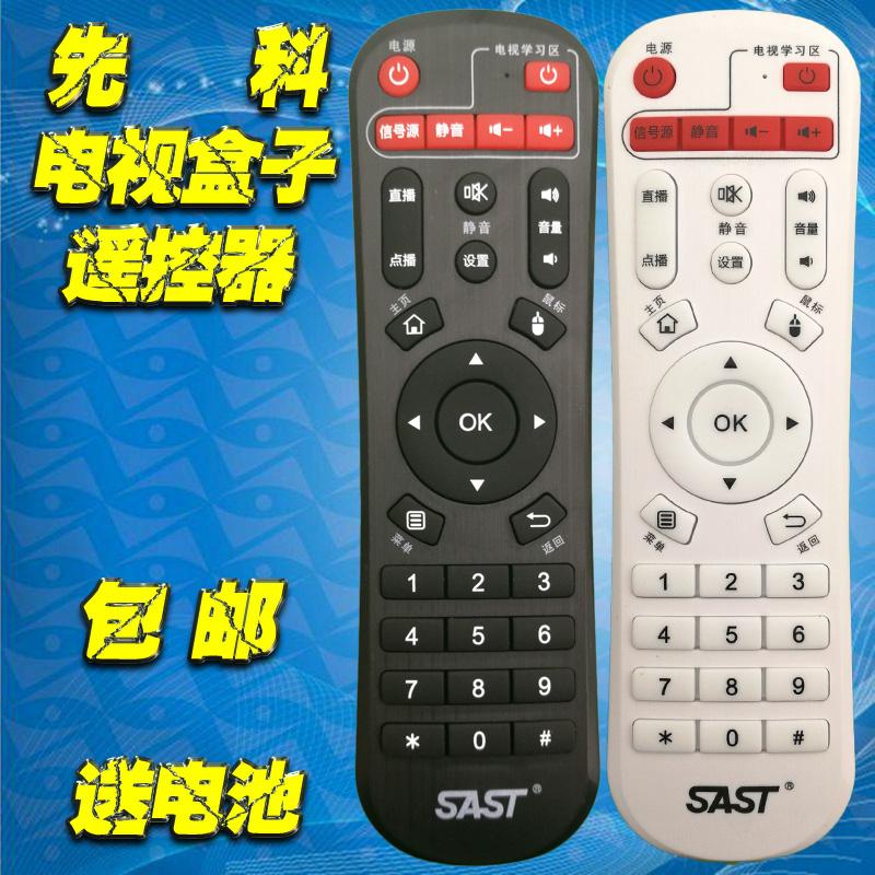 sast先科网络机顶盒播放器v6 v9 v10 a8 a9 m11 m15 m18 q7遥控器
