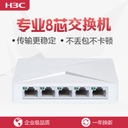 China three H3C S1E switch 5 port Ethernet switch network monitoring switch cable hub shunt