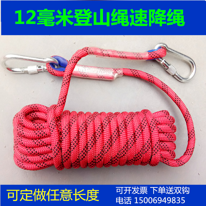 12mm bold outdoor climbing rope static rope climbing rope drop cable camping downhill escape safety rope rescue expedition