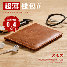 Wallet, young man, short, leather thin middle school, Birthday Korean version, lovers' personality, creative purse, adolescent leather tide