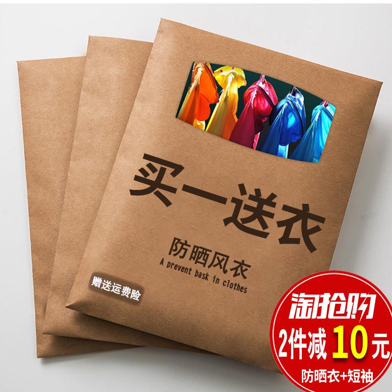 Купить из Китая Дождевики / Ветровки через интернет магазин internetvitrina.ru - посредник таобао на русском языке