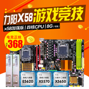Liyang new desktop computer motherboard X58 1366 server memory with x5570CPU suite 79
