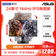 ASUS ASUS ASUS 24 / 25 inch IPS small King Kong 144hz video game display vg249q / vg259q game