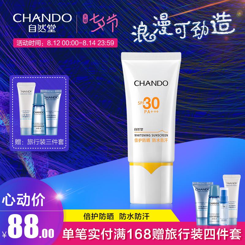 Купить Солнцезащитные крема для лица в Китае, в интернет магазине таобао на русском языке
