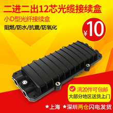 The soup lake two in two out of 12 core optical fiber cable connecting box small package type D fiber fusion waterproof plate