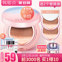 Han Xizhen cushion BB cream concealer moisturizing lasting nude makeup students isolated water light cc cream Korean liquid network red