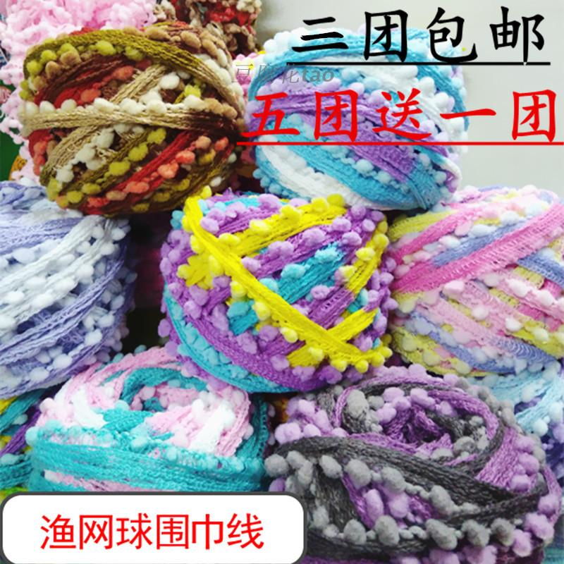 韩版花式围巾线粗毛线 大渔网纱球球线 宝宝围巾裙子衣服花边线
