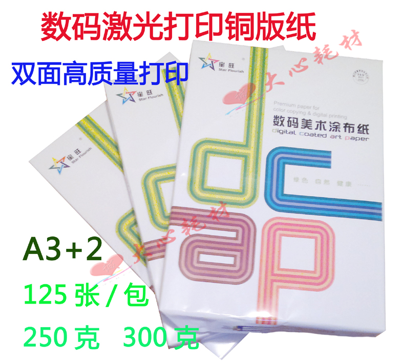 A3+ digital laser color printing, coated paper, printing paper, double-sided high-quality printing, 125