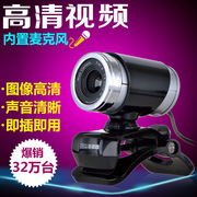 Donut desktop computer camera with microphone integrated home laptop QQ video cameras 12 million