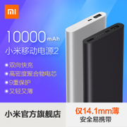 Xiaomi millet official flagship mobile power charging treasure 210000 slim portable large capacity metal