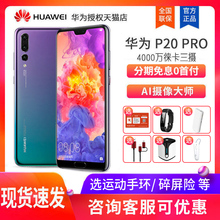 Official Direct Down Stage Interest Free/Huawei/Huawei P20 Pro Mobile Phone Official Flagship Store Authentic p20pro/mate20 Reduced Price plus nova4/30 P30 Glory 20 P10