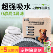 The pet dog urine pad thickening 100 think 100 pieces of diapers diapers absorbent pad diapers deodorant dog pet products