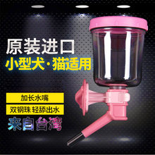 The dog is hanging Wo water kettle cat autodrinker PET bottle cup Teddy water feeder