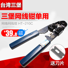Sanbao HT-210C cable clamp single network crystal head cable pliers crimping tool stripping function