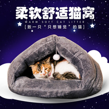Cat pet nest Teddy winter warm kitty cat cat sleeping bag house kennel mat cat house shipping activities