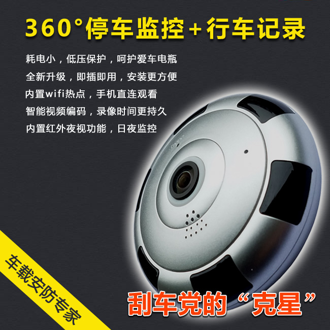 Car camera, 360 degree panoramic parking monitoring, anti scratch vehicle, WIFI driving record, high-definition night vision camera