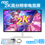 AOC 31.5 inch 2K display Q3279VWF 32 LCD screen 27 HD gaming computer game