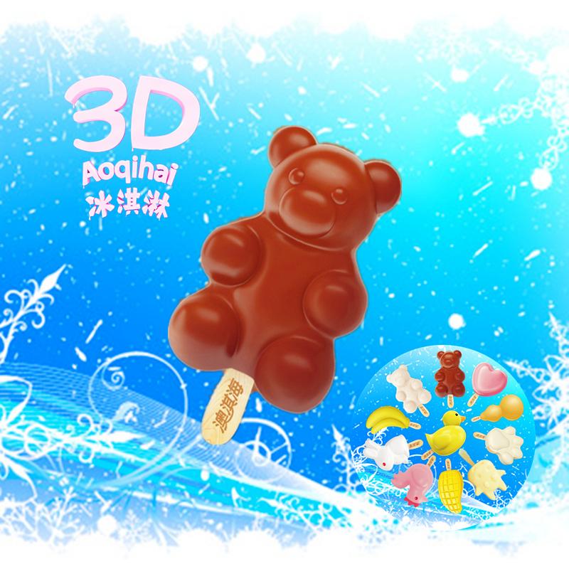 澳淇海3D冰淇淋(黑熊)立体雪糕冷饮冰品创意冰激凌新品特价