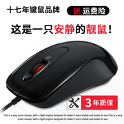 Uniscom wired mouse desktop computer notebook USB home office gaming game silent mouse
