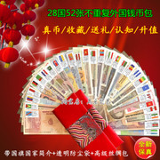 The new non-circulation foreign currency pressure bag red bag 28 countries and 52 non-repeat foreign banknotes all countries notes