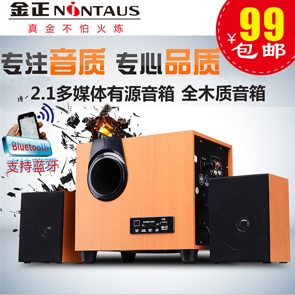Nintaus, SH508, laptop, audio, desktop, small speakers, subwoofer 2.1 affect USB card multimedia