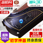 Day ten guzheng beginner grading Zheng professional musical instrument guzheng Dunhuang ebony wood quality