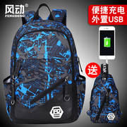 The new shoulder bag bag male high school students of junior high school students of Korean male wind fashion female campus Backpack