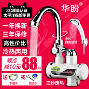 China is hot type electric faucet for fast heating speed kitchen electric water heater shower kitchen Po
