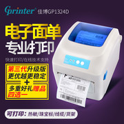 Electronic single printer GP1324D E Po Jiabo express a single label adhesive thermal printer