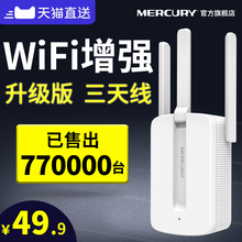 The date of arrival / the next day of Mercury signal amplifier wifi booster amplifier home wireless signal network extension relay wireless router through the wall high speed MW310RE