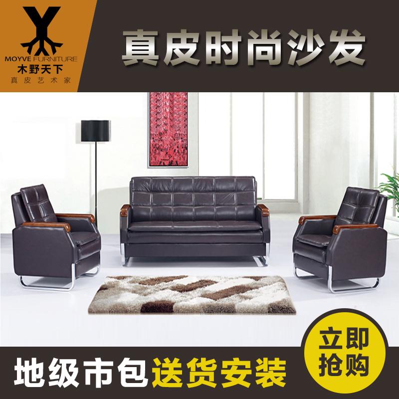 【木野】办公室沙发接待沙发办公沙发三人位茶几组合真皮沙发实木