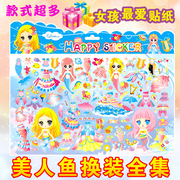 Bobbi doll princess dress baby girl stickers stickers stickers show children change clothes 2-3-4