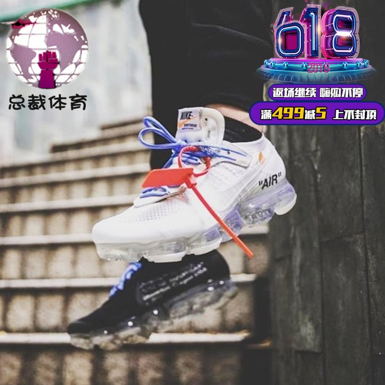OFF-WHITE x Nike Air VaporMax 2.0 OW 解构气垫 AA3831-002-100