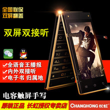 Changhong Changhong/ GA889 mobile phone business men aged Cullinan flip old machine long standby