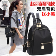 2017 new Korean Mini waterproof nylon backpack female fashion all-match Street star with a small backpack bag