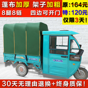 The electric tricycle shed after carriage shed after car van cloak hood 8 leg pipe canopy hood express special offer
