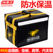 30 l 44 l 58 l beauty box group room box fast food takeaway box outside the electric vehicle delivery box to send packets