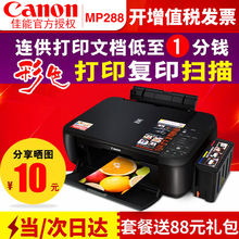 Canon MP288 Color Inkjet Printer One Home Photo CISS for Small Office Copy Triple Play