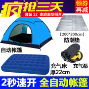 3-4 full automatic outdoor tent camping tent 2 double family camping two bedroom