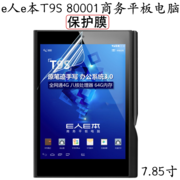 E e this T9S membrane film protective film T9S 80001 commercial tablets 7.85 inch screen film