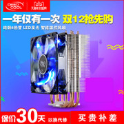 Kyushu FENGSHEN Xuanbing 400 cpu cooler host fan ottone 1155 mute amd desktop AM4